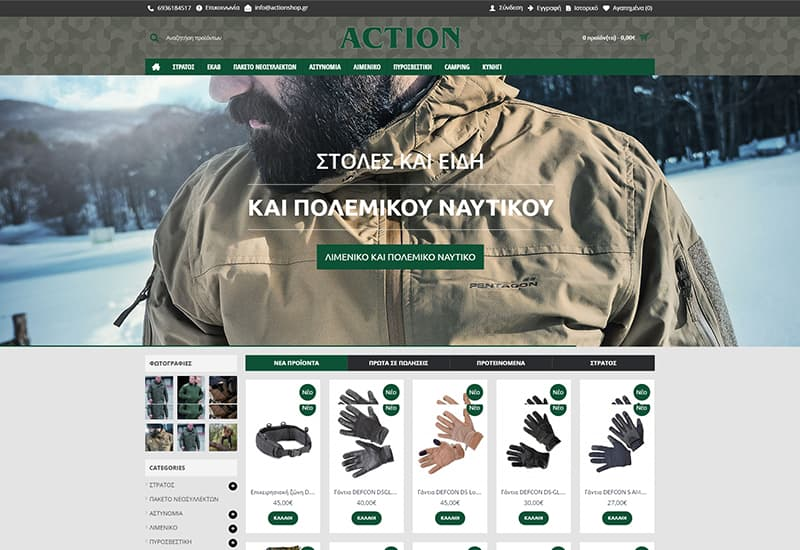 actionshop-arxiki