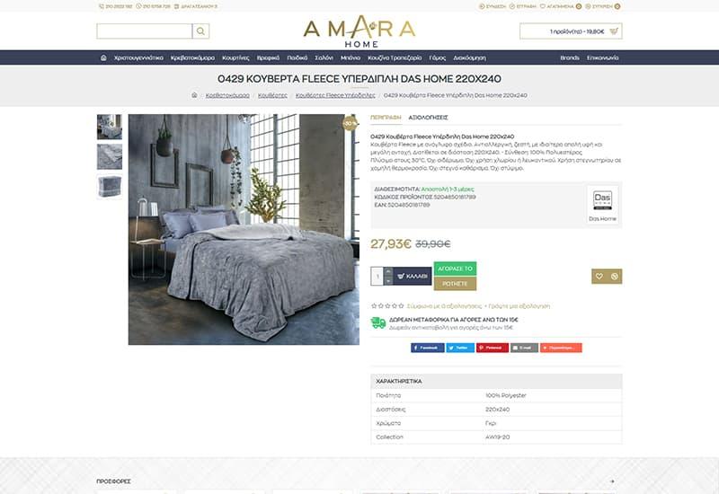amara-product