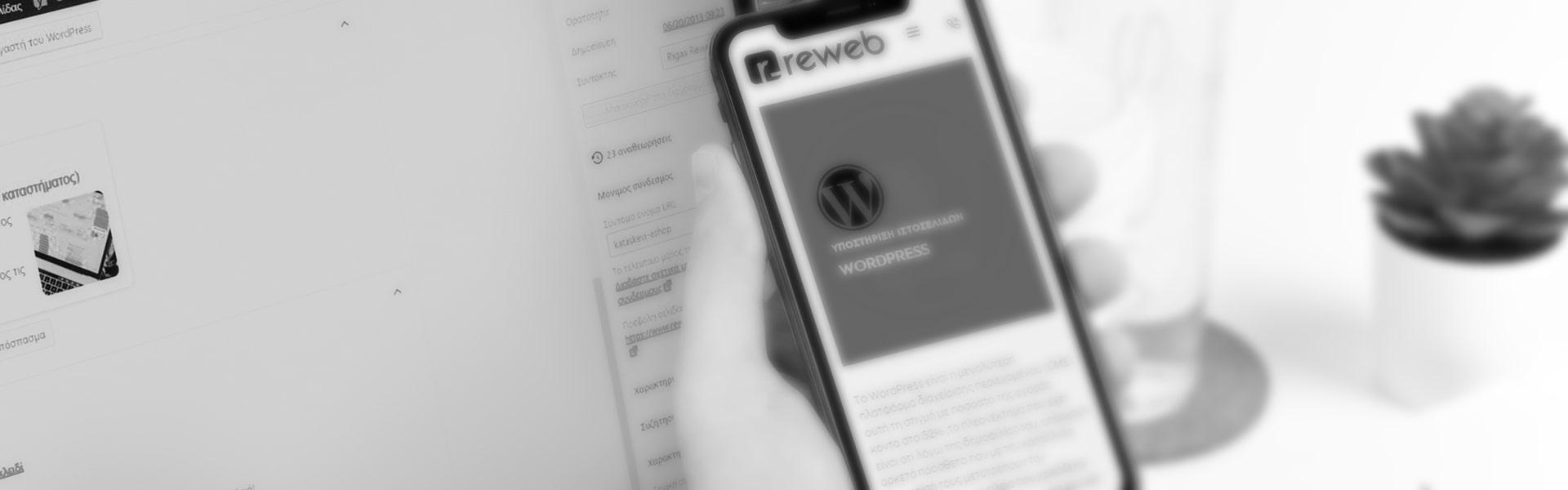 background υποστήριξή wordpress