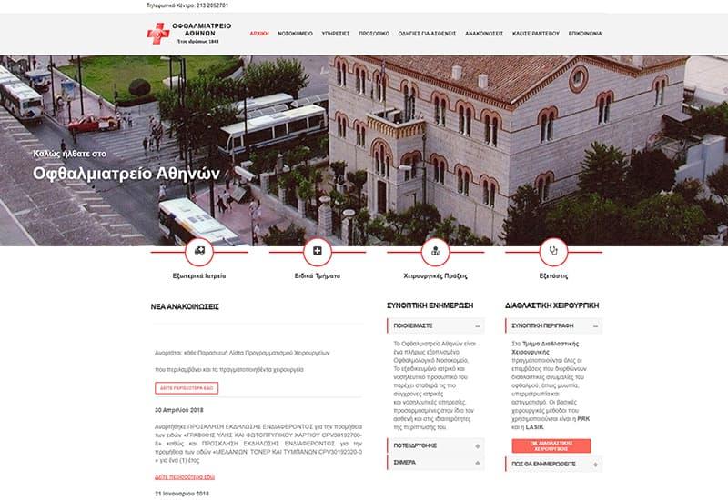 ophthalmiatreio-homepage