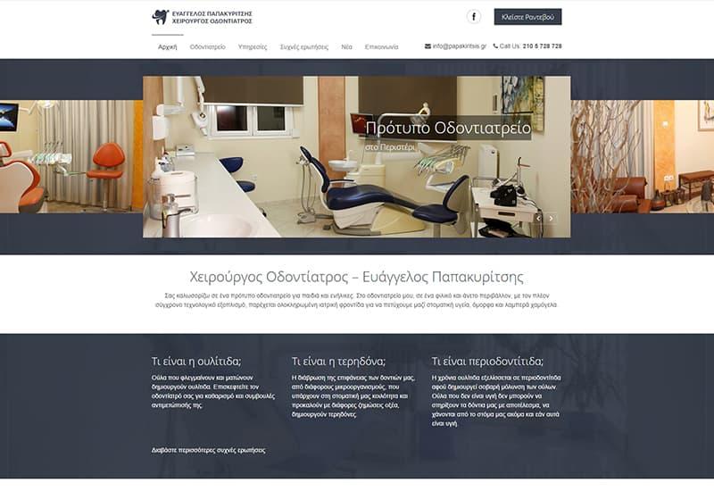 papakyritsis-homepage